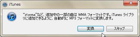 iTunesでMP3を設定します